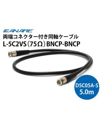 L-5C2VS(75Ω)BNCP-BNCP 5.0m(D5C05A-S)