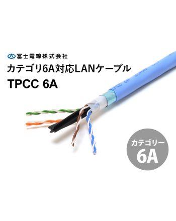ツイストペアLANケーブル TPCC 6A(CAT6A)200m