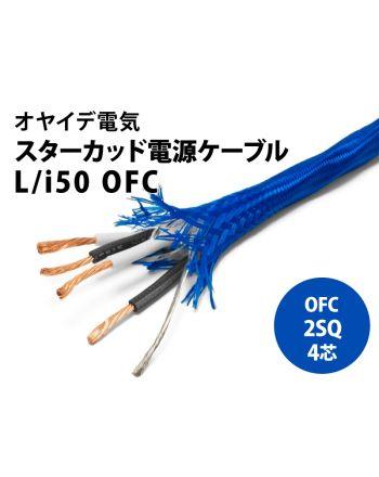 L/i50 OFC(切り売り電源ケーブル)