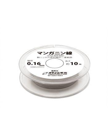 0.16mm マンガニン線(DSCM44W ) 10mボビン巻き
