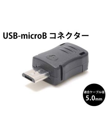 USB-マイクロBタイプ