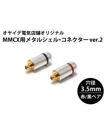 MMCX用 メタルシェル・コネクター 赤/黒ペア ver2(ブラストカバー仕様)