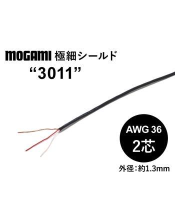 超極細フレキシブル2芯シールド(3011) AWG36