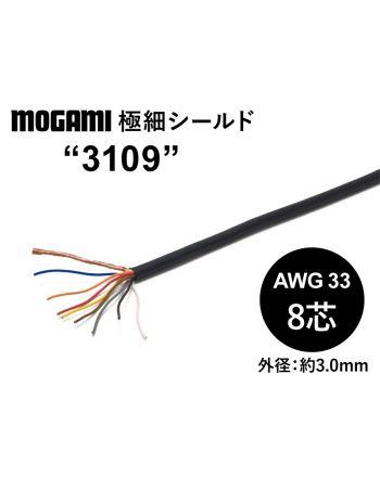 極細8芯シールド(3109) AWG33