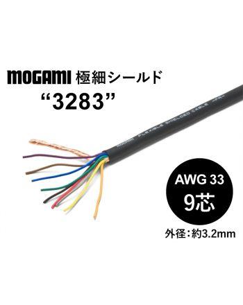 極細フレキシブル9芯シールド (3283) AWG33