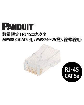 数量限定!RJ45コネクタ MP588-C (CAT5e用 / AWG24~26 撚り線/単線用) 100個