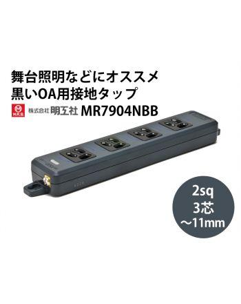 MR7904BB OA用接地タップ