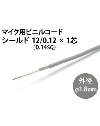 シールド 12/0.12×1芯