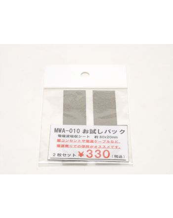 MWA-010 電磁波吸収テープ お試しパック