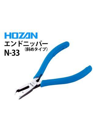 N-33 エンドニッパー(斜めタイプ)