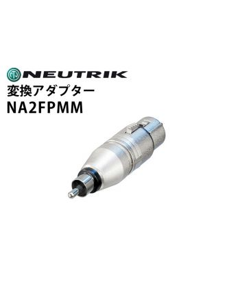 NA2FPMM 変換アダプター(XLRメス-RCAオス)