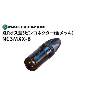 NC3MXX-B XLRタイプオス型3ピンケーブルコネクター(金メッキ)