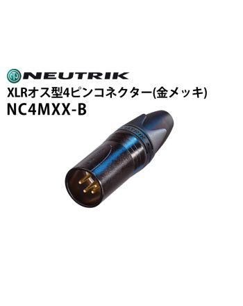 NC4MXX-B XLRタイプオス型4ピンケーブルコネクター(金メッキ)