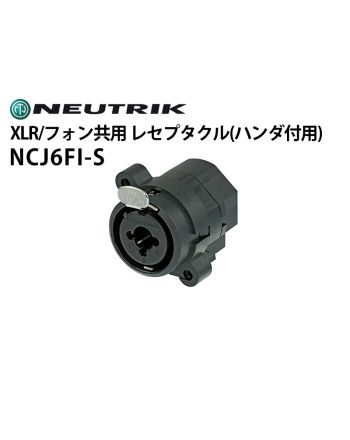 NCJ6FI-S XLRタイプレセプタクルコネクター(ハンダ付用)