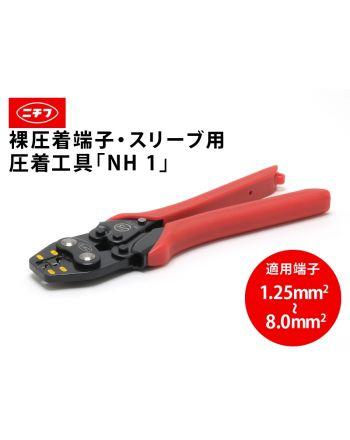 NH 1 (裸圧着端子・裸圧着スリーブ用)