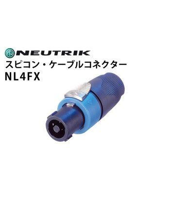 NL4FX スピーカー用ケーブルコネクター(スピコン)