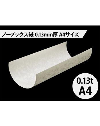 ノーメックス紙 0.13mm厚(A4サイズ)