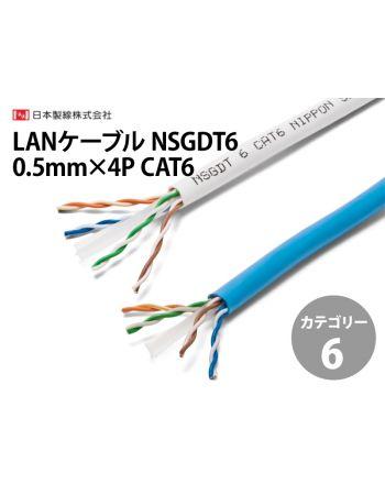 LANケーブル 【UTP カテゴリ6】NSGDT6 0.5mm×4P