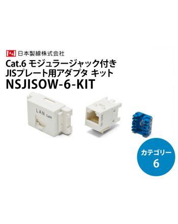 Cat.6 JISアダプタキット NSJISOW-6KIT