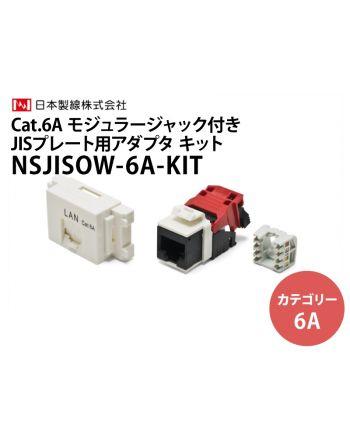 Cat.6A JISアダプタキット NSJISOW-6A-KIT