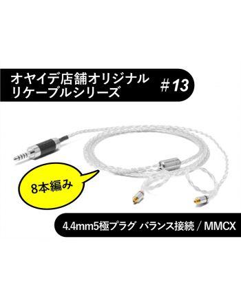 #13 MMCX型【8本編み】4N純銀撚り線リケーブル 4.4mm5極バランス接続