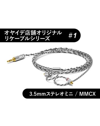 #1 MMCX型 ジュンフロン銀メッキリケーブル 3.5mm ステレオミニ