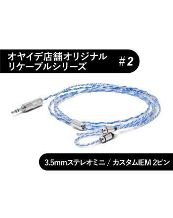#2 カスタムIEM用2pin 銀メッキOFCリケーブル 3.5mm ステレオミニ
