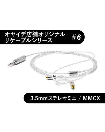 #6 MMCX型 4N純銀線リケーブル 3.5mmステレオミニ