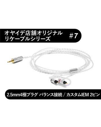 #7 カスタムIEM用 4N純銀線リケーブル 2.5mm4極