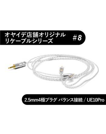 #8 UE10Pro用 4N純銀線リケーブル 2.5mm 4極