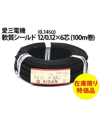 軟質シールド 12/0.12×6芯 100m 【特価品】