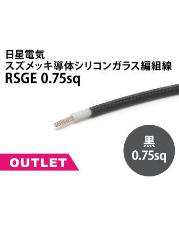 【在庫限り】RSGE 0.75sq スズメッキ導体シリコンガラス編組線 10m単位 黒