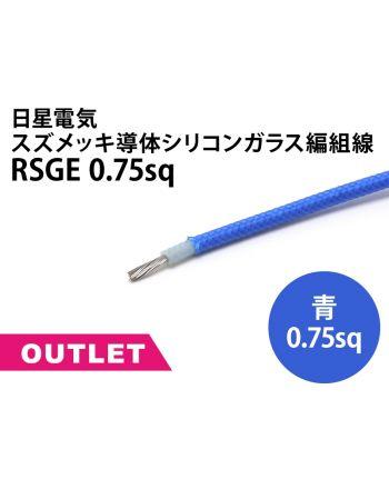 【在庫限り】RSGE 0.75sq スズメッキ導体シリコンガラス編組線 10m単位 青