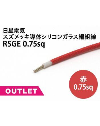 【在庫限り】RSGE 0.75sq スズメッキ導体シリコンガラス編組線 10m単位 赤