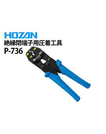 P-736 絶縁閉端子用圧着工具