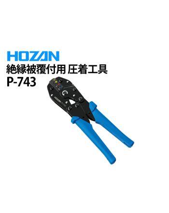 P-743 絶縁被覆付用圧着工具