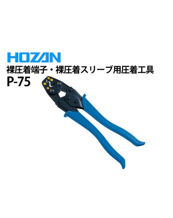 P-75 裸圧着端子・裸圧着スリーブ用圧着工具