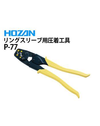 P-77 リングスリーブ用圧着工具