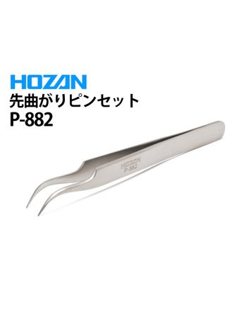 P-882 先曲がりピンセット