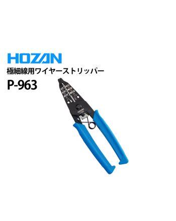 P-963 極細線用ワイヤーストリッパー