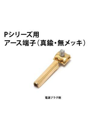 アースピン(真鍮・無メッキ) オヤイデ電気製・Pシリーズ