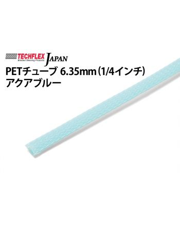 PETチューブ 6.35mm(1/4インチ) アクアブルー