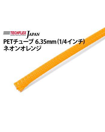 PETチューブ 6.35mm(1/4インチ) ネオンオレンジ