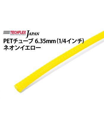 PETチューブ 6.35mm(1/4インチ) ネオンイエロー