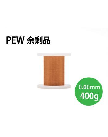【余剰品】PEW 0.6mm 400g(1種)