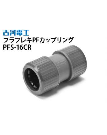 プラフレキPFカップリング PFS-16CR