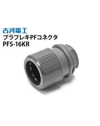 プラフレキPFコネクタ PFS-16KR