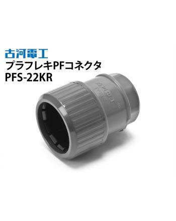 プラフレキPFコネクタ PFS-22KR