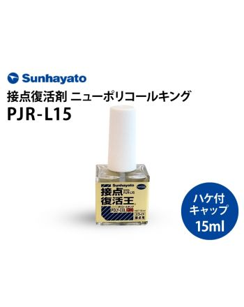 ニューポリコールキング 接点復活王 PJR-L15(15ml)