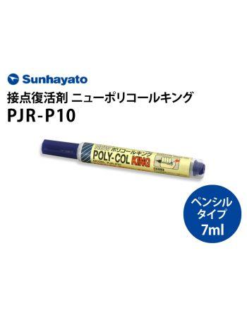 ニューポリコールキング PJR-P10(ペンシルタイプ)
